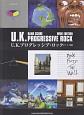 U.K.プログレッシブ・ロック<ワイド版>