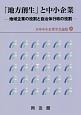 「地方創生」と中小企業 日本中小企業学会論集 地域企業の役割と自治体行政の役割
