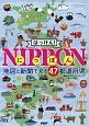 はっけん!NIPPON 地図と新聞で見る47都道府県