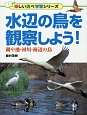 水辺の鳥を観察しよう! 楽しい調べ学習シリーズ 湖や池・河川・海辺の鳥