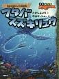 フタバスズキリュウ 日本の海にいた首長竜 なぞとき恐竜大行進<新版>15