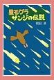 星モグラサンジの伝説<新装版>