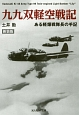 九九双軽空戦記<新装版> ある軽爆戦隊長の手記