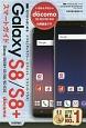ゼロからはじめる ドコモ Galaxy S8/S8+ SC-02J/SC-03J スマートガイド
