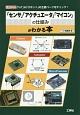 「センサ」「アクチュエータ」「マイコン」の仕組みがわかる本 「Iot」「ロボット」の主要パーツをチェック!