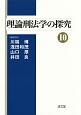 理論刑法学の探究 (10)
