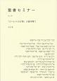 聖書セミナー 『コヘレトの言葉』の謎を解く (20)