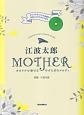 江波太郎 MOTHER COMPLETE MATCHING SCORE アルバムオリジナル音源から作成したカラオケCD付 オカリナで奏でるやすらぎのメロディ
