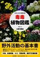 毒毒植物図鑑 自然と生きる基礎知識