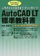 AutoCAD LT 標準教科書 AutoCAD LT 2018対応