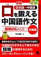 口を鍛える中国語作文 初級編<新版> CD2枚付き 語順習得メソッド