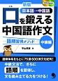 口を鍛える中国語作文 中級編<新版> CD2枚付き 語順習得メソッド