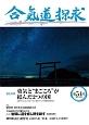 合気道探求 (54)