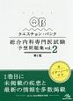 クエスチョン・バンク 総合内科専門医試験 予想問題集 (2)