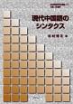 現代中国語のシンタクス 記述言語学者自選集1