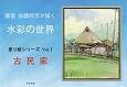 画家加藤幹彦が描く水彩の世界 古民家
