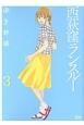 西荻窪ランスルー (3)