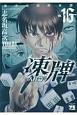 凍牌 人柱篇 麻雀死闘黙死譚 (16)