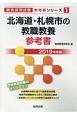 北海道・札幌市の教職教養 参考書 2019 教員採用試験参考書シリーズ1