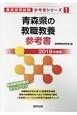 青森県の教職教養 参考書 2019 教員採用試験参考書シリーズ1