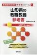 山形県の教職教養 参考書 2019 教員採用試験参考書シリーズ1