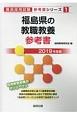福島県の教職教養 参考書 2019 教員採用試験参考書シリーズ1