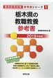 栃木県の教職教養 参考書 2019 教員採用試験参考書シリーズ1