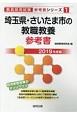埼玉県・さいたま市の教職教養 参考書 2019 教員採用試験参考書シリーズ1