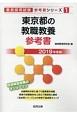 東京都の教職教養 参考書 2019 教員採用試験参考書シリーズ1