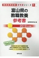富山県の教職教養 参考書 2019 教員採用試験参考書シリーズ1