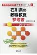 石川県の教職教養 参考書 2019 教員採用試験参考書シリーズ1