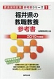 福井県の教職教養 参考書 2019 教員採用試験参考書シリーズ1