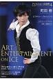 アイスショーの世界 氷上のアート&エンターテインメント(4)