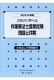 ひとりで学べる 作業療法士国家試験 問題と詳解 2018 全科目に予想問題付