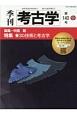 季刊 考古学 3D技術と考古学 (140)