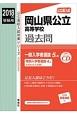 岡山県公立高等学校 公立高校入試対策シリーズ 英語リスニングCD付 2018