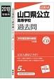 山口県公立高等学校 公立高校入試対策シリーズ 英語リスニングCD付 2018