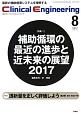 クリニカルエンジニアリング 28-8 2017.8 臨床工学ジャーナル