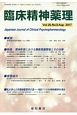 臨床精神薬理 20-8 Japanese Journal of Clini