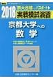実戦模試演習 京都大学への数学 2018