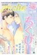 GUSH peche 特集:ちくび!! (50)