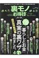 裏モノお得技ベストセレクション 2017-2018 お得技シリーズ89