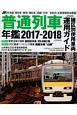 JR普通列車年鑑 2017-2018