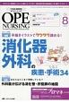オペナーシング 32-8 2017.8 特集:手描きイラストでワクワク読める!消化器外科の疾患・手術 手術看護の総合専門誌