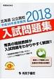 北海道 公立高校 入試問題集 平成30年