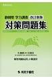静岡県学力調査 対策問題集<改訂新版>