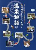 猫のミーちゃんと行く温泉物語 全国1000湯を巡り、その魅力を伝える