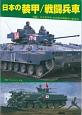 日本の装甲/戦闘兵車 73式装甲車と96式装輪装甲車の絵ハガキ付録付