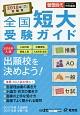 全国短大受験ガイド 2018 蛍雪時代特別編集 推薦・AO・一般・セ試