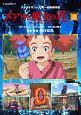 メアリと魔女の花 フィルムコミック(上)